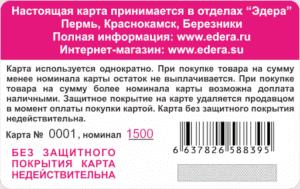 Изготовление Скрэтч пластиковых карт