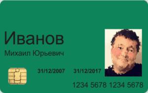 Изготовление идентификационных пластиковых карт